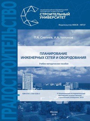cover image of Планирование инженерных сетей и оборудования