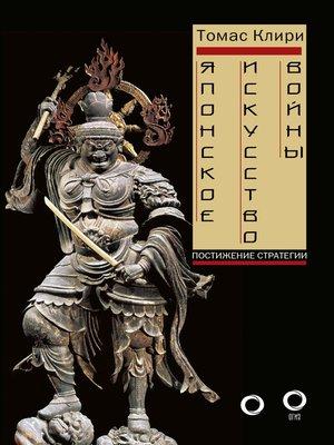 cover image of Японское искусство войны. Постижение стратегии