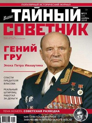 cover image of Ваш тайный советник. № 11 (53), ноябрь 2018