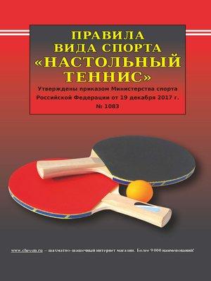 cover image of Правила вида спорта «Настольный теннис»