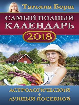 cover image of Самый полный календарь на 2018 год. Астрологический + лунный посевной