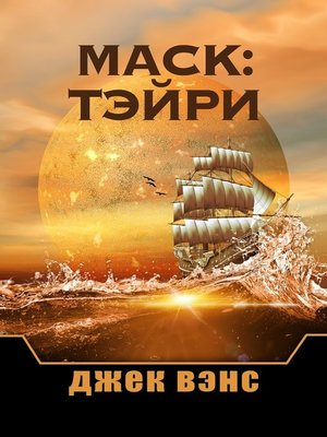 cover image of Маск