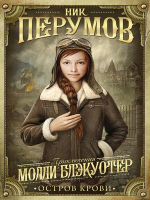 cover image of Молли Блэкуотер. Остров Крови