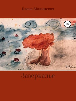 cover image of Зазеркалье