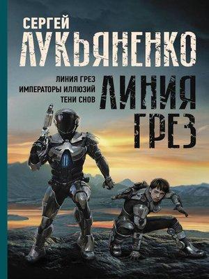 cover image of Кей Дач (сборник)