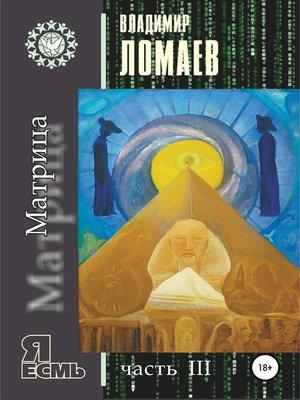 cover image of Матрица. Серия «Я есмь». Часть III
