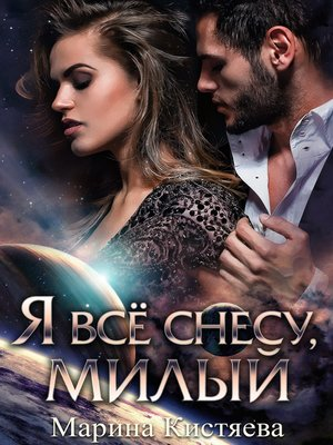 cover image of Я все снесу, милый