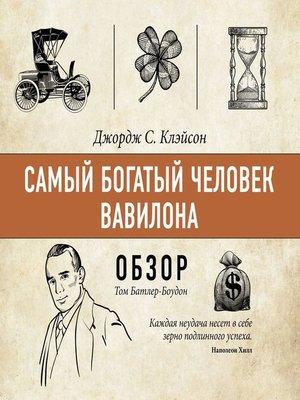 cover image of Самый богатый человек Вавилона. Джордж С. Клэйсон (обзор)