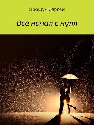 cover image of Все начал с нуля