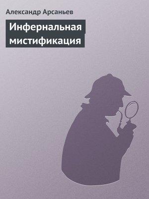cover image of Инфернальная мистификация
