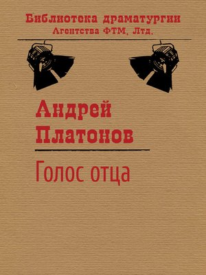 cover image of Голос отца