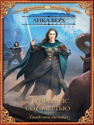 cover image of Академия темных. Преферанс со Смертью