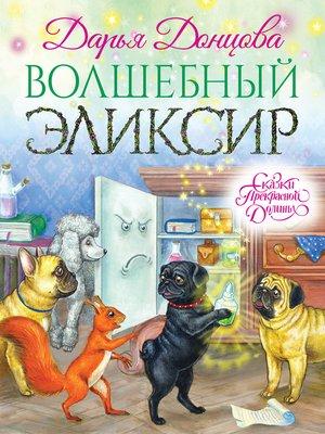 cover image of Волшебный эликсир