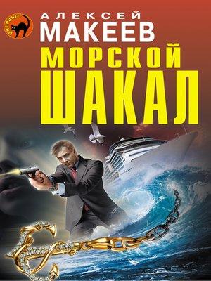 cover image of Морской шакал
