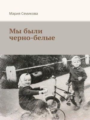 cover image of Мыбыли черно-белые