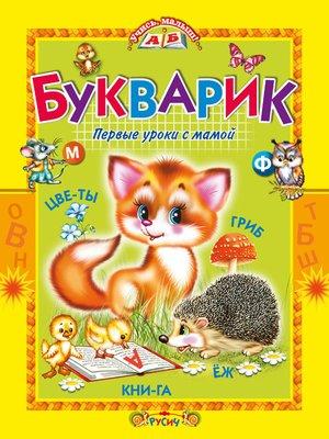 cover image of Букварик. Первые уроки с мамой