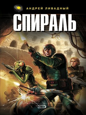 cover image of Спираль