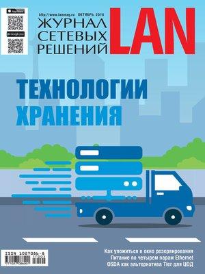 cover image of Журнал сетевых решений / LAN №05/2018