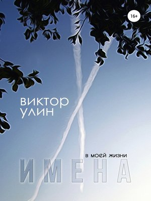 cover image of Имена