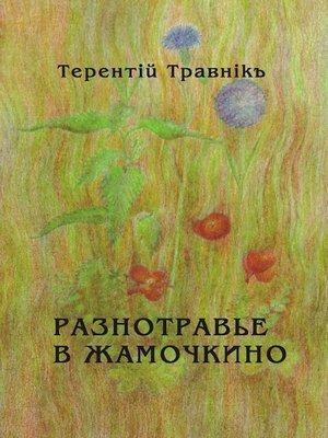 cover image of Разнотравье в Жамочкино. Стихи