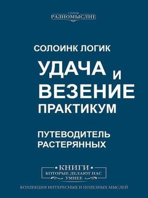 cover image of Удача иВезение. Практикум