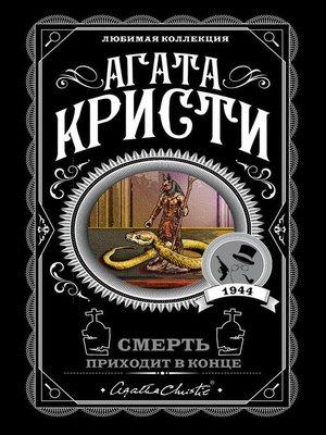 cover image of Смерть приходит в конце