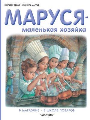cover image of Маруся – маленькая хозяйка