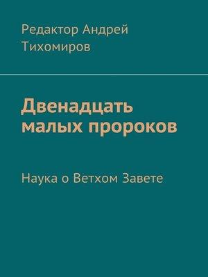 cover image of Двенадцать малых пророков. Наука оВетхом Завете