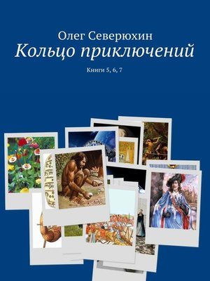 cover image of Кольцо приключений. Книги 5, 6,7