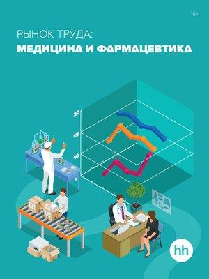 cover image of Рынок труда