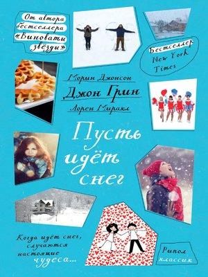 cover image of Пусть идет снег (сборник)