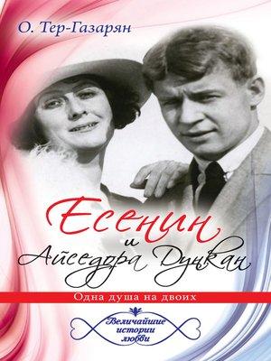 cover image of Есенин и Айседора Дункан