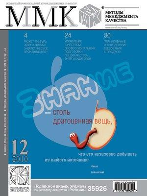 cover image of Методы менеджмента качества № 12 2010