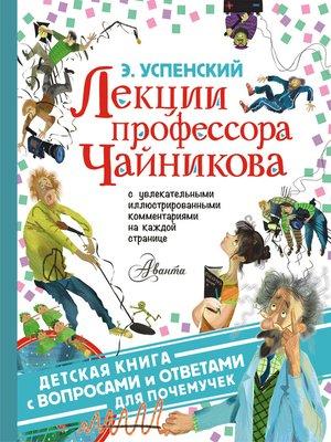 cover image of Лекции профессора Чайникова