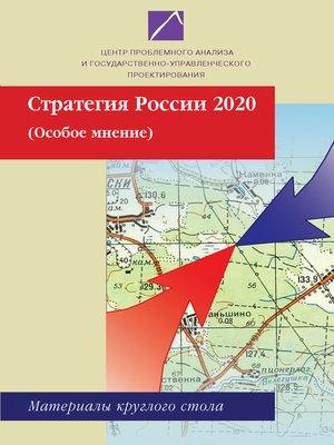 cover image of Стратегия России 2020. Особое мнение. Материалы круглого стола