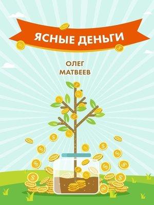 cover image of Ясные деньги. Как научиться зарабатывать столько, сколько хочется