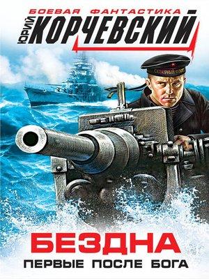 cover image of Бездна. Впервые после бога (сборник)