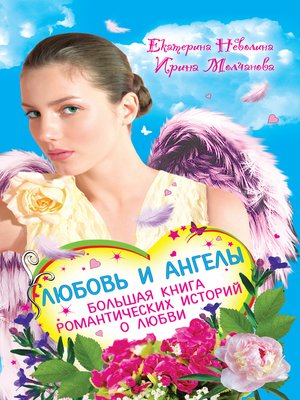 cover image of Дар ангела