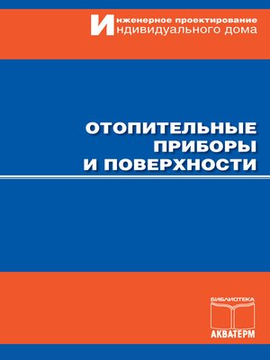 cover image of Отопительные приборы и поверхности