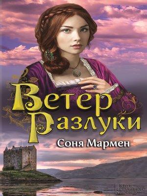 cover image of Ветер разлуки