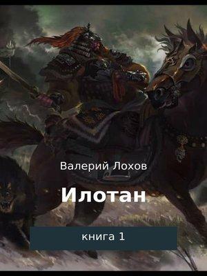 cover image of Илотан. Книга 1