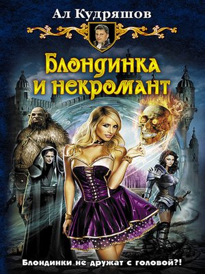 cover image of Блондинка и некромант