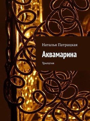 cover image of Аквамарина. Трилогия