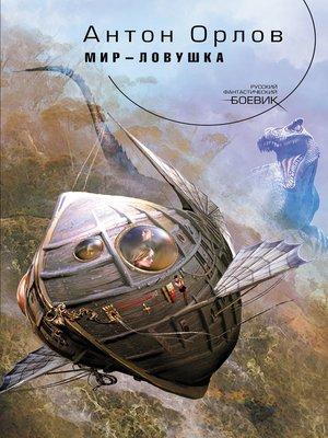 cover image of Мир-ловушка