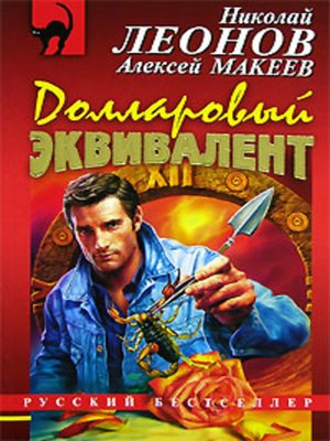 cover image of Долларовый эквивалент