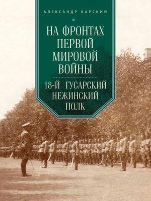 cover image of На фронтах Первой мировой войны. 18-й гусарский Нежинский полк