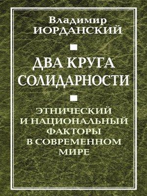 cover image of Два круга солидарности. Этнический и национальный факторы в современном мире