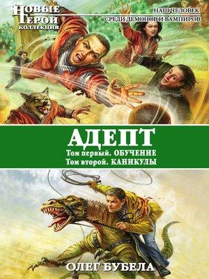 cover image of Адепт