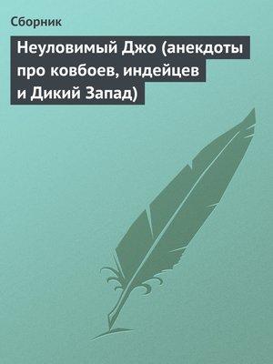 cover image of Неуловимый Джо (анекдоты про ковбоев, индейцев и Дикий Запад)
