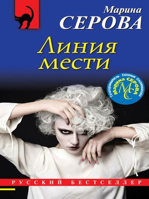 cover image of Линия мести